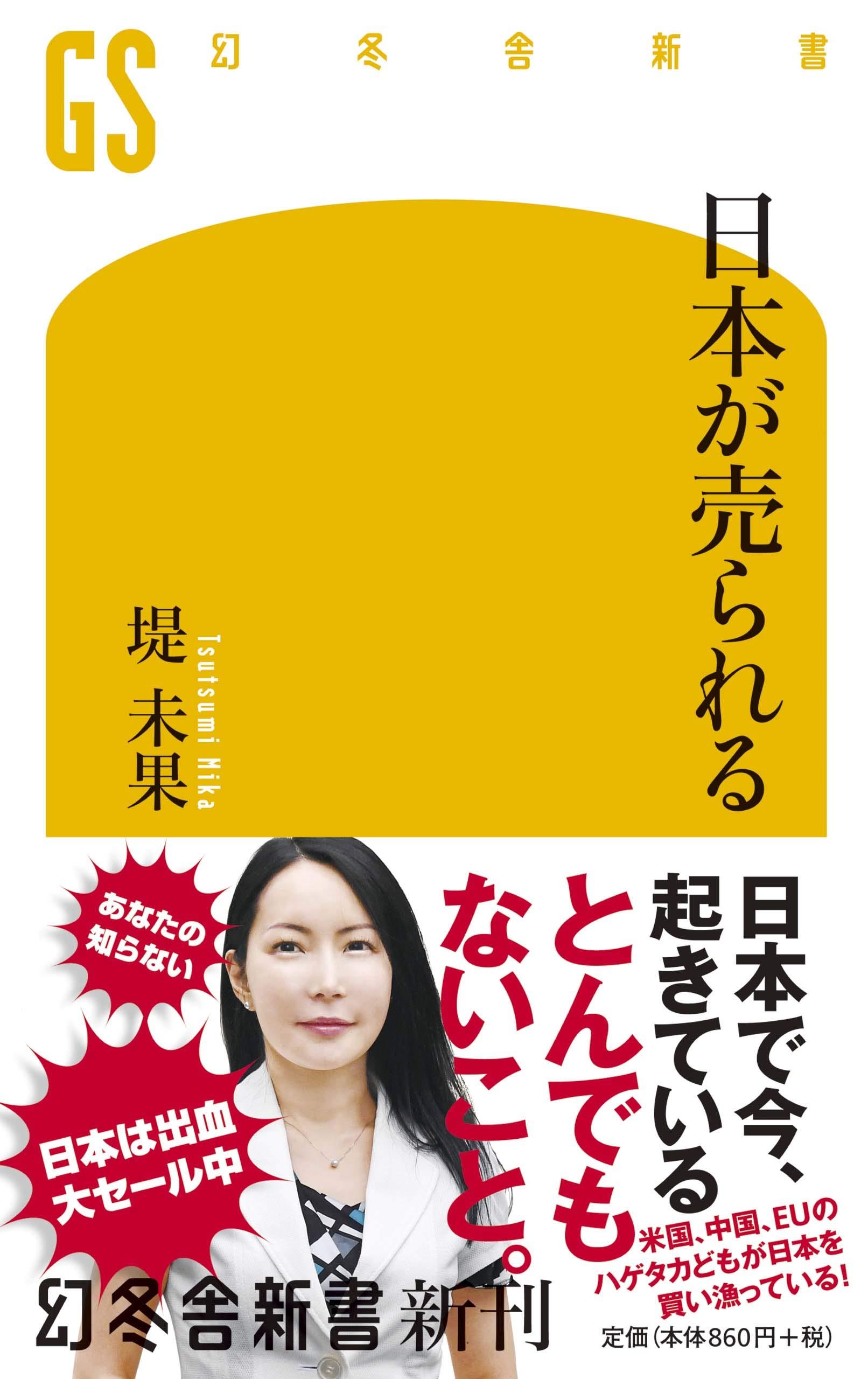 日本が売られる (幻冬舎新書)