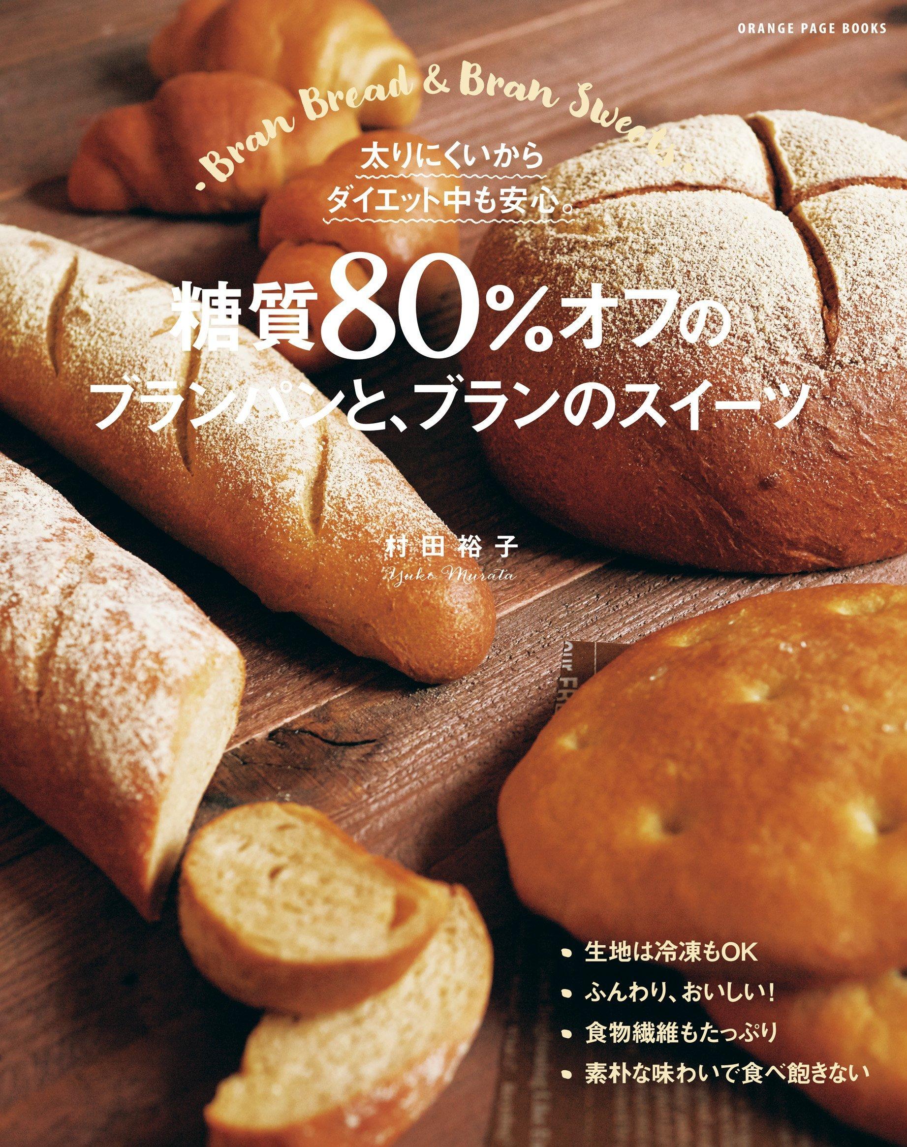 糖質80%オフのブランパンと、ブランのスイーツ