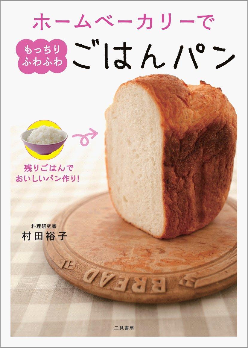 ホームベーカリーでもっちりふわふわ ごはんパン