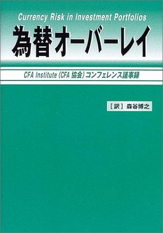 為替オーバーレイ―CFA Institute(CFA協会)コンフェレンス議事録