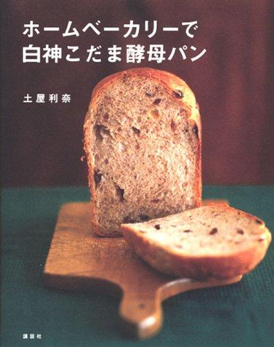 ホームベーカリーで白神こだま酵母パン