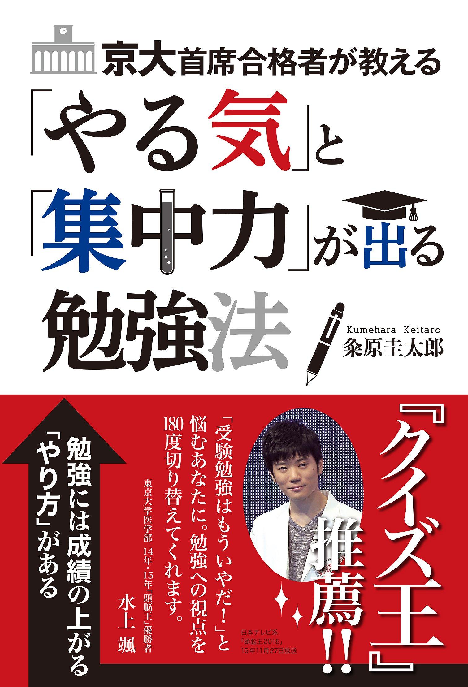 京大首席合格者が教える 「やる気」と「集中力」が出る勉強法